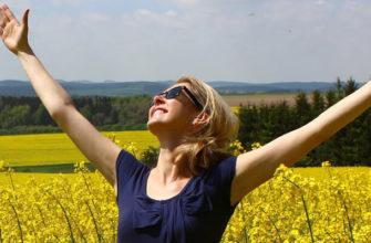 Как достичь состояния счастья?