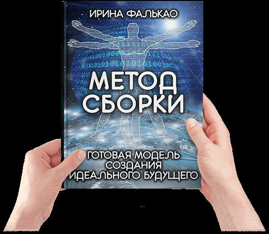Книга «Метод сборки» в подарок!