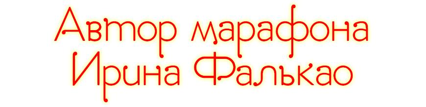 Автор марафона Ирина Фалькао